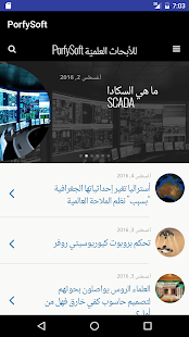 ‫PorfySoft للبحوث العلميّة‬‎- screenshot thumbnail
