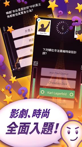 知識王 screenshot 2