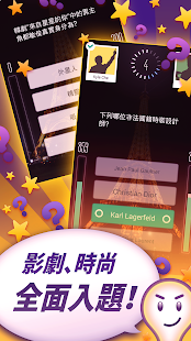 知識王 Screenshot