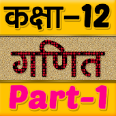 12th class maths solution in hindi Part-1