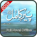 Peer e kamil Novel: Umera Ahmed Best Novel icon