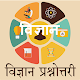 PREVIOUS YEARS QUESTIONS सामान्य विज्ञान 2019 Download on Windows