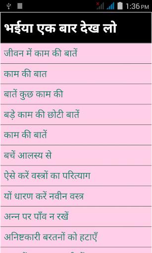 bhaiya ek bar dekh lo