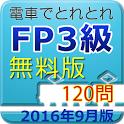 電車でとれとれFP3級 2016年9月版 - 無料版 - icon