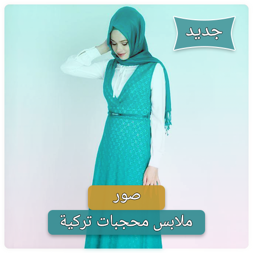 13d5aebf2 ملابس محجبات تركية بدون انترنت - ملابس محجبات 2018 - Apps on Google Play