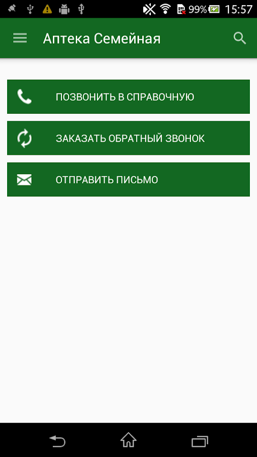 Аптека Семейная- screenshot