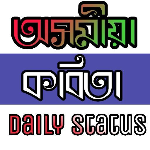 Very Sad Assamese Love Poem