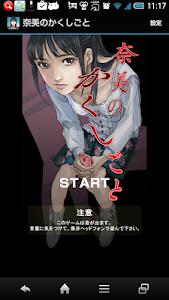 奈美のかくしごと screenshot 4