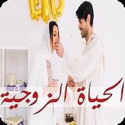 الحياة الزوجية - أسرار للكبار