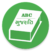 Gujarati Dictionary Offline English to Gujarati