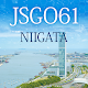 61st Annual Meeting of JSGO Download for PC Windows 10/8/7