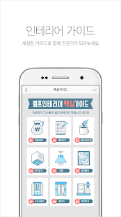 Download 오늘의집 For PC Windows and Mac apk screenshot 6