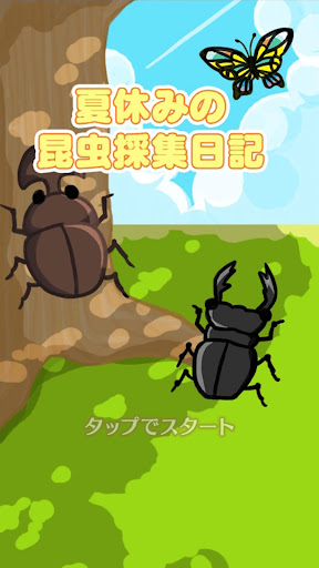 Insect collection diary 1 Windows u7528 1