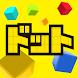 クラフトカードゲーム ドットヒーローズ - Androidアプリ