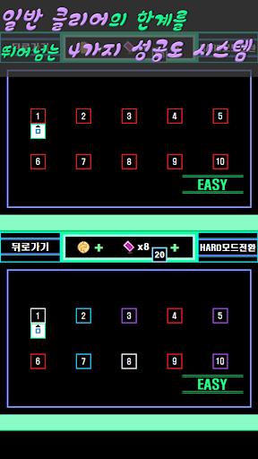 Télécharger 하드스퀘어: 세상에서 가장 어려운 블럭 피하기 apk mod screenshots 6