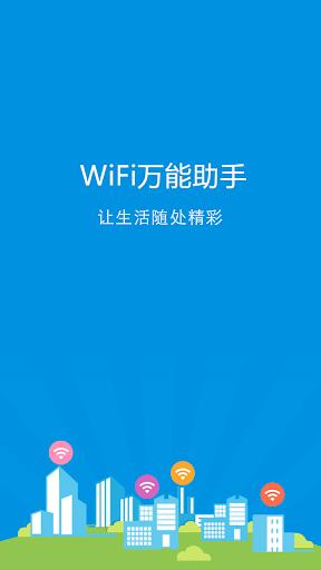 WiFi万能助手