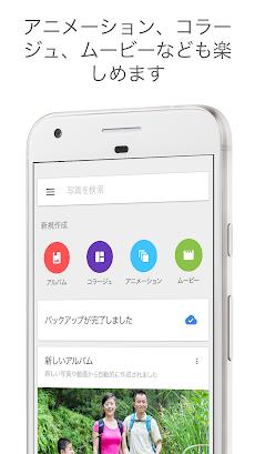 Google フォトのおすすめ画像5