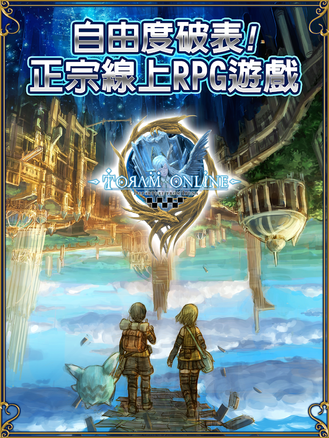 托蘭異世錄 -Toram Online RPG- - Google Play Android 應用程式