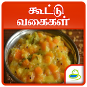 Side Dishes Recipes in Tamil