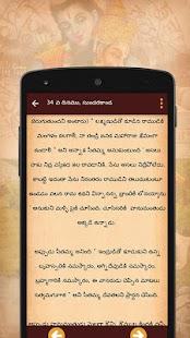 Ramayana In Telugu - náhled