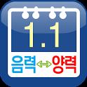 음력 양력 변환 icon
