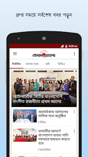 Prothom Alo - North America - náhled