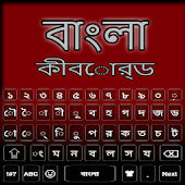 Bangla keyboard 2019 - Bangladeshi language App