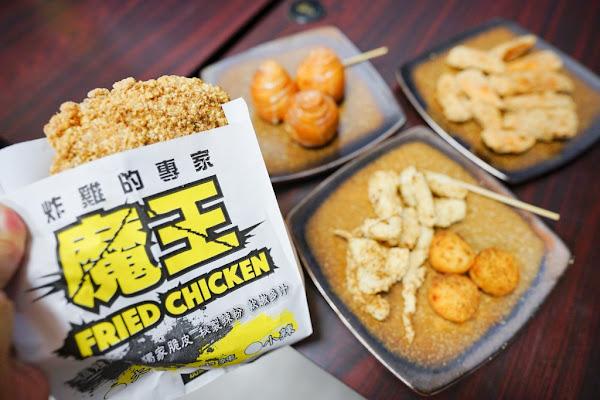 魔王厚切傳統雞排 龜山文化店