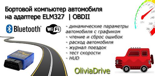 Приложения в Google Play – Бортовой сканер - Olivia Drive ...