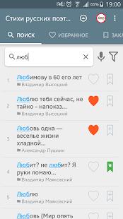 Стихи русских поэтов - náhled