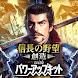 信長の野望・創造 with パワーアップキット - Androidアプリ