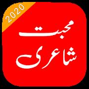 Mohabbat Poetry 2020 - Urdu Mohabbat Shayari 2020