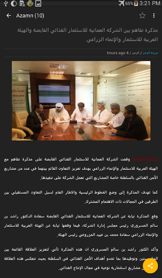 Oman News- screenshot