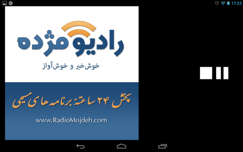 Radio Mojdeh- screenshot thumbnail