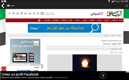 Download أخبار الامارات For PC Windows and Mac apk screenshot 11