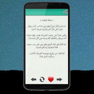 تطبيق: أقاصيص استمتع بقراءة القصص