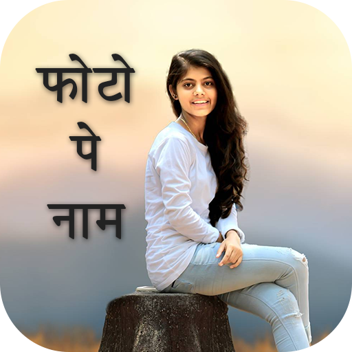Photo Pe Naam Likhe - Quote Me icon