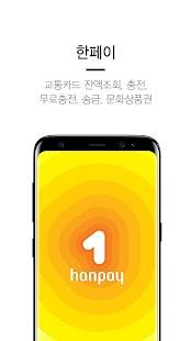 한페이 교통카드 잔액조회 무료충전 - náhled