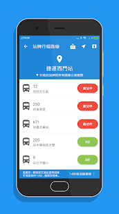 台北搭公車 - 雙北公車與公路客運即時動態時刻表查詢  螢幕截圖 22