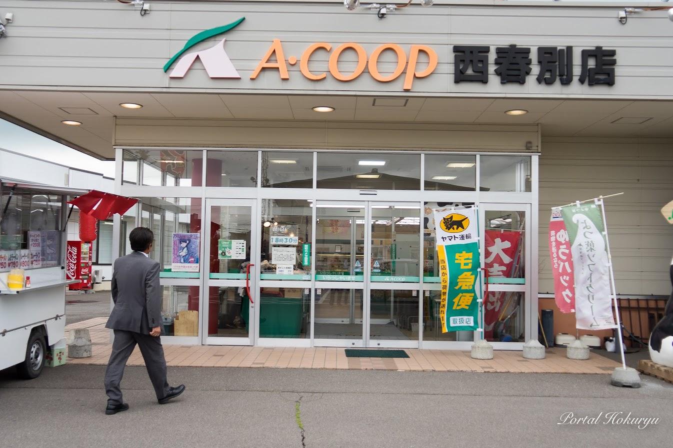Aコープ西春別店