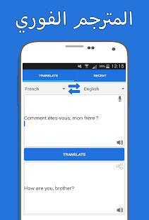 المترجم الفوري الناطق لكل اللغات بدون أنترنت Slunecnice Cz