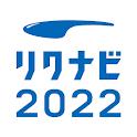 リクナビ2022 新卒向け就活/就職準備アプリ・インターンシップ検索 icon