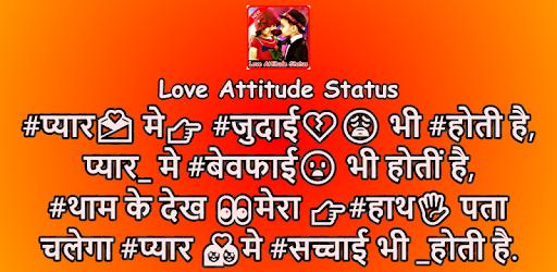 Love Status - Pyar Bhari Attitude Shayari In Hindi - Apps on