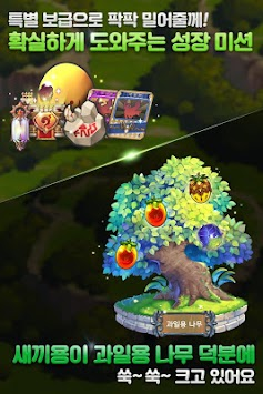 DragonFlight for Kakao apk screenshot
