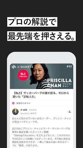 ソーシャル経済メディア - NewsPicks screenshot
