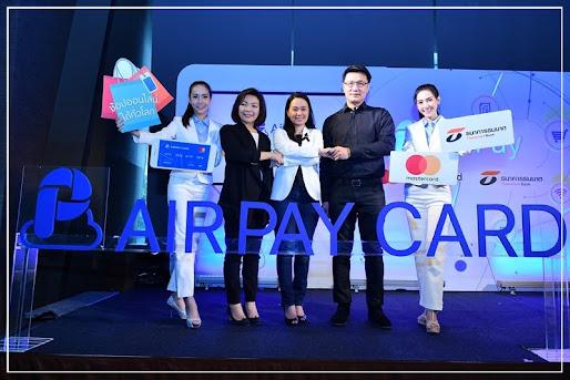 [AirPay] เปิดตัว AirPay Card รับกระแสอีเพย์เมนต์