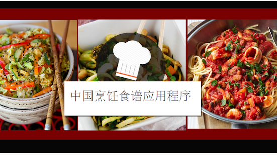 Chinese cooking recipes app apps on google play screenshot image forumfinder Gallery