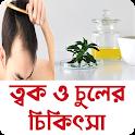 Skin and Hair Care ~ চুল ও ত্বকের সমস্যা সমাধান icon