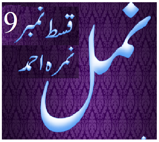 Namal 9 Urdu Novel Nimra Ahmed
