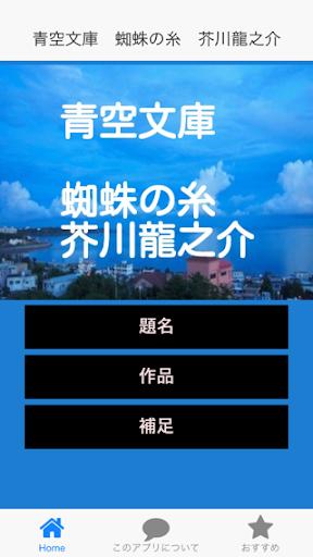 青空文庫 蜘蛛の糸 芥川龍之介